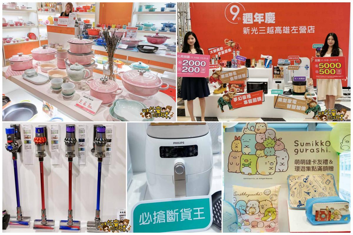 2019 新光三越高雄左營店週年慶 首頁圖