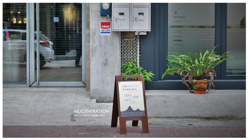 木更咖啡MUGENERATION-2
