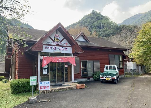 Kyushu hiking, Japan 2019 113