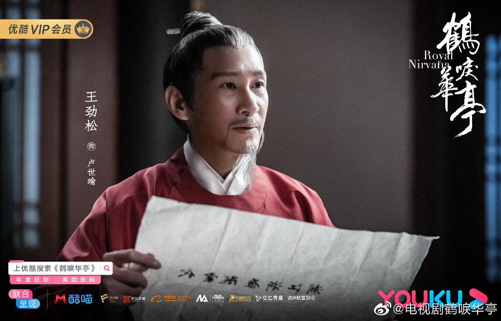 盧世瑜  (王勁松 飾)