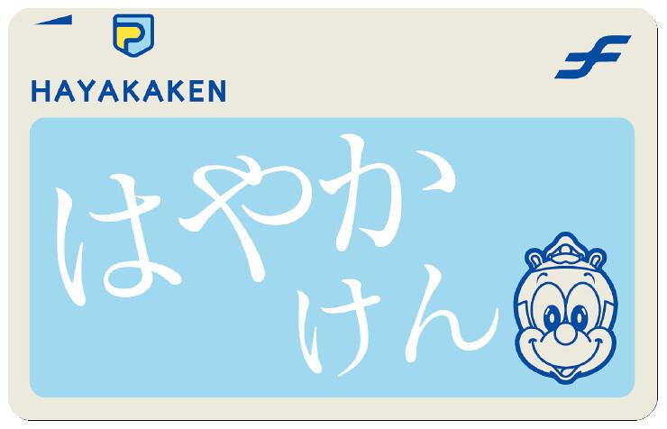 blank Hayakaken