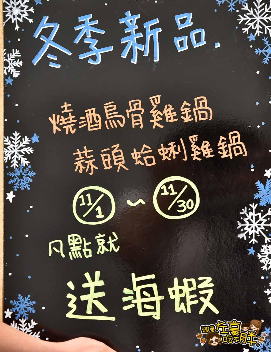 肉癮食鍋高雄火鍋高雄鍋物-38