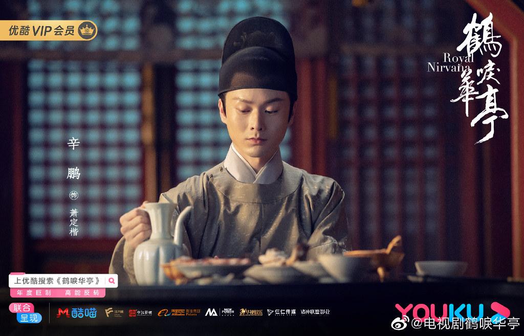 蕭定楷  (辛鵬 飾)