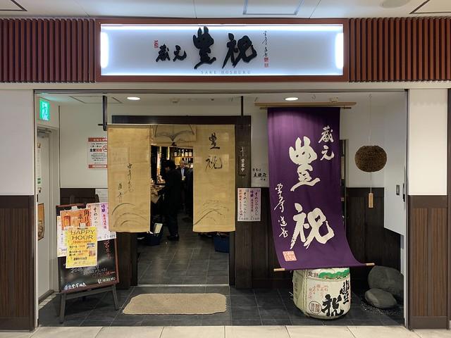 Nara, Japan 2019 149
