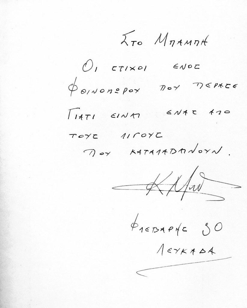 1_kostas_mamaloukas