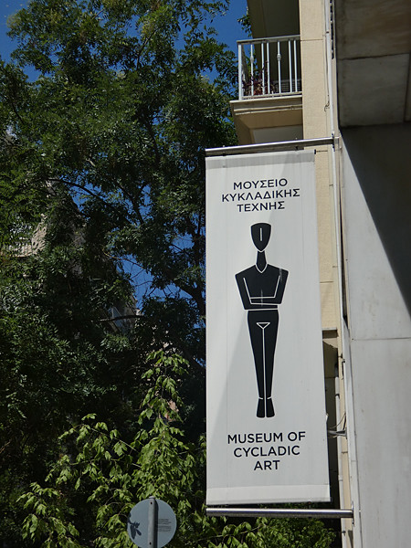 musée d'art cycladique