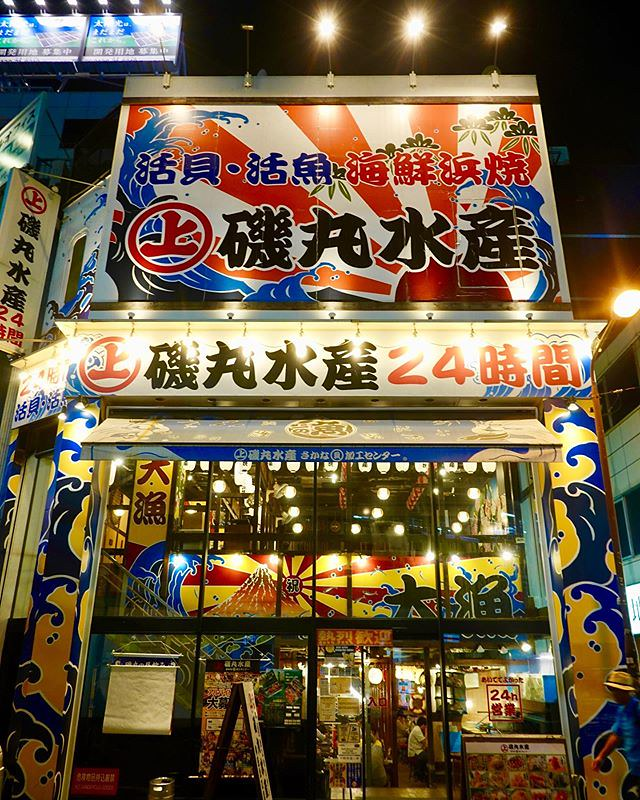 #Isomarusuisan is beautiful. We can eat fresh seafood, fishes and shells cheaply. #磯丸水産 #居酒屋 #Izakaya #pub #taverns #飲み屋 #東京 #Tokyo #日本 #Japan #神田 #kanda #千代田区 #chiyodaku