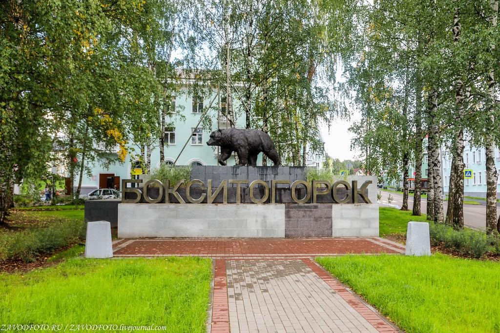 Бокситогорск