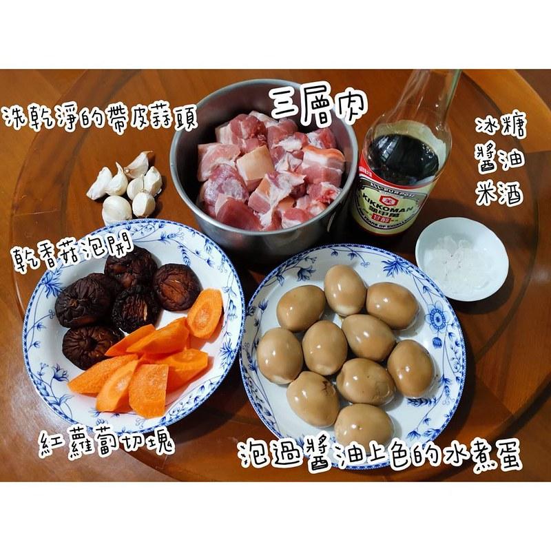 電鍋料理|家常滷肉(電子鍋版三層五花燉肉)