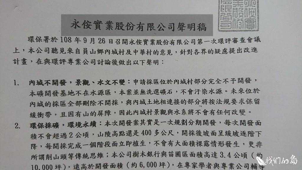 記者邀訪永侒公司但遭到婉拒,只以書面回覆。