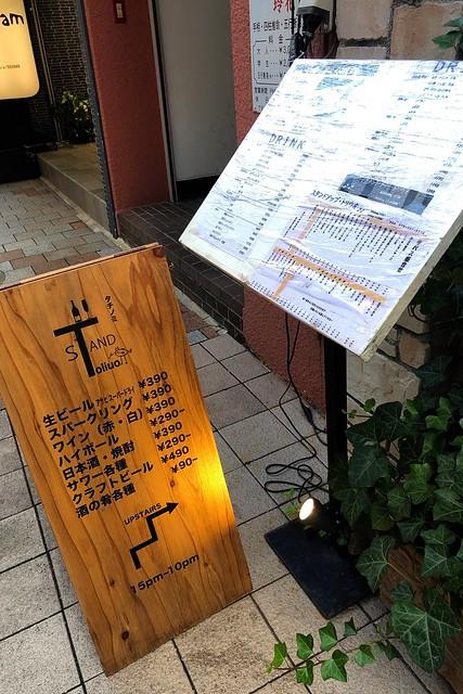 スタンドアップ トリウオ (神戸・三宮)