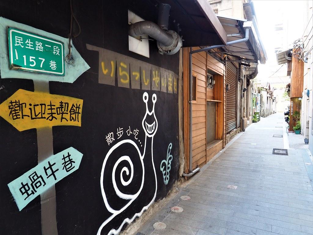 中西區蝸牛巷 (1)