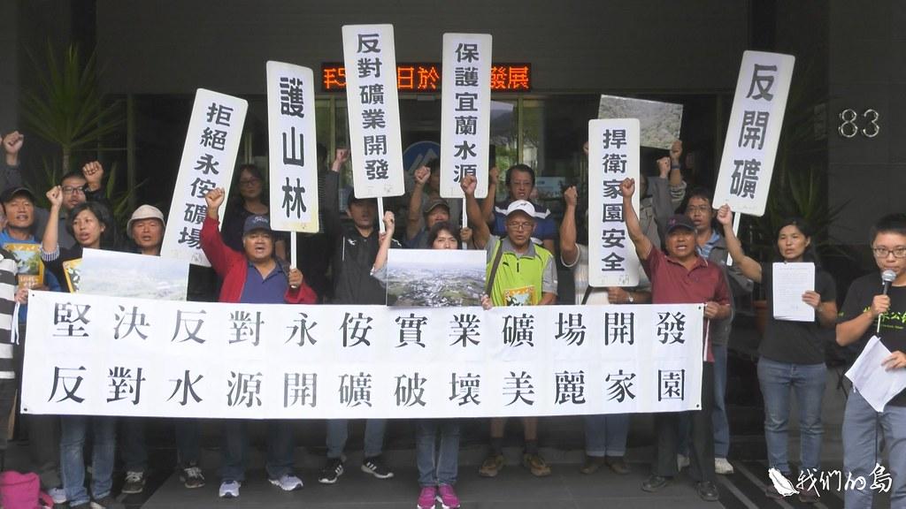 居民高舉標語:堅決反對永侒實業礦場開發,反對水源開礦破壞美麗家園