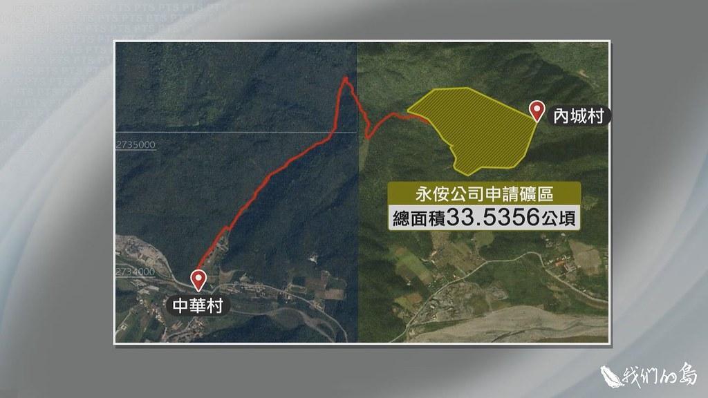 永侒公司計畫在水源頭的山區,開挖瓷土礦,總面積高達33.5公頃,在中華村與內城村境內。