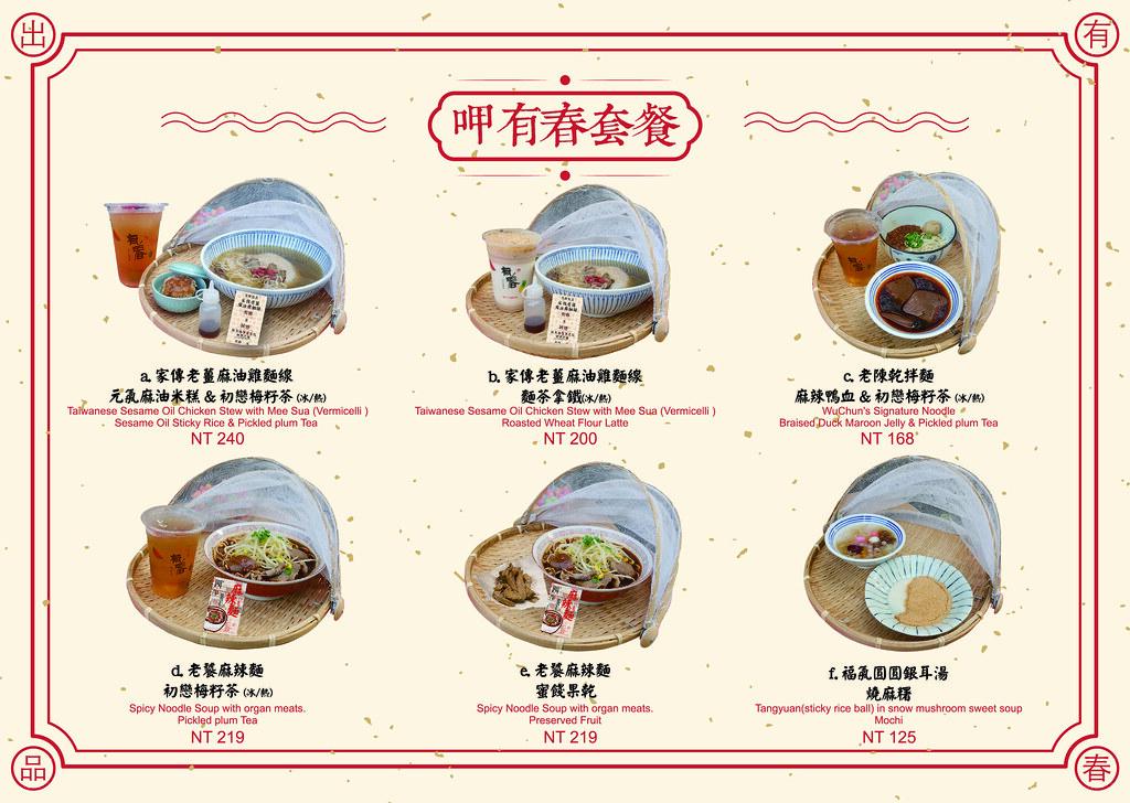 有春冰菓室menu 草莓菜單價位2