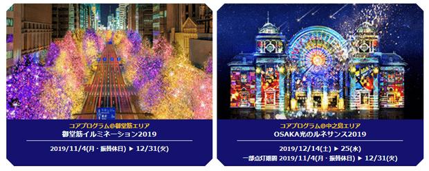 osaka-lights-festival-2019_01