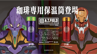 讓A.T.力場絕對保溫你的咖啡!A.T.FIELD《新世紀福音戰士》初號機 貳號機 咖啡專用保溫瓶 (エヴァンゲリオンコーヒーボトル 初号機/2号機)