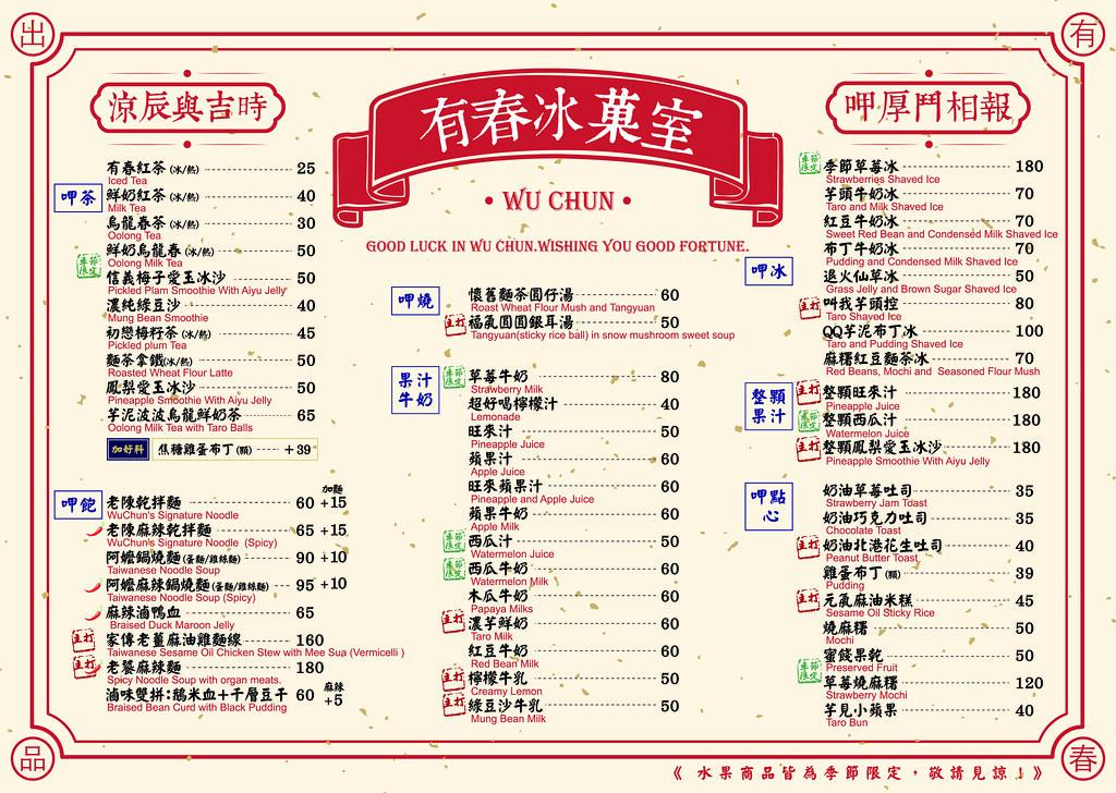 有春冰菓室menu 草莓菜單價位1