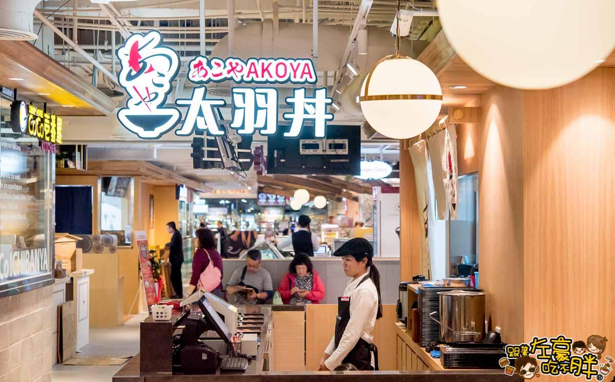 太羽丼 漢神美食 高雄日式料理-1