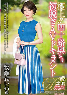 JUTA-107 Superb! !Forty Wife First Take Off AV Document Rei Makise