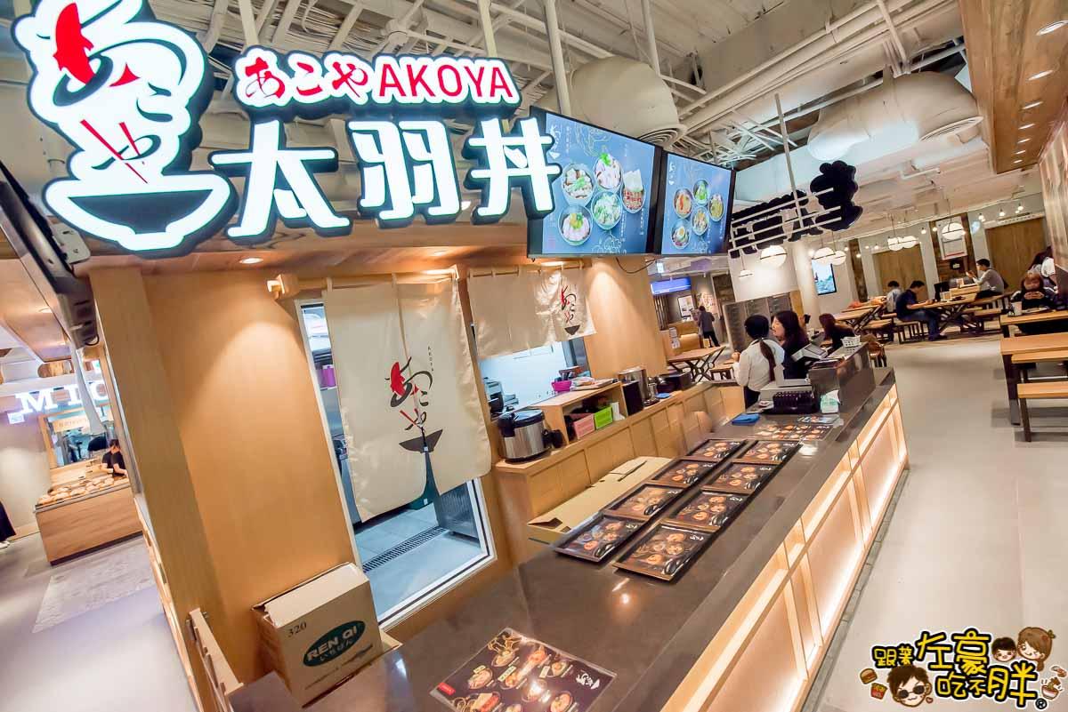 太羽丼 漢神美食 高雄日式料理-34