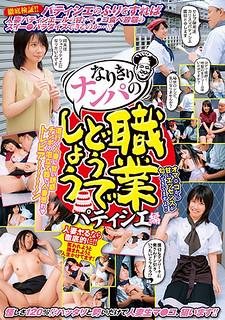 JKSR-413 What About Narikori's Profession?