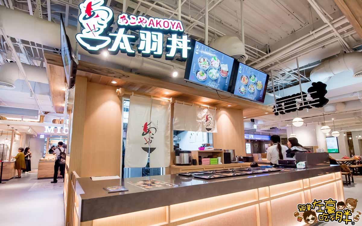 太羽丼 漢神美食 高雄日式料理-35
