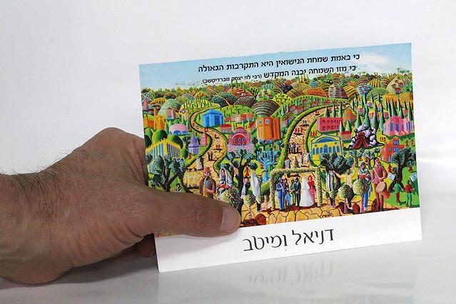 הזמנות לחתונה דתית  ציור נאיבי רפי פרץ צייר אמן ישראלי להתחתן בחתונה מקורית הדפסת ציורים הזמנה חתונה  חרדית משפטים לחתן לכלה