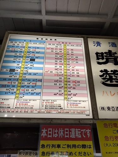 長瀞駅の時刻表