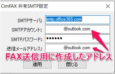 共有SMTP設定