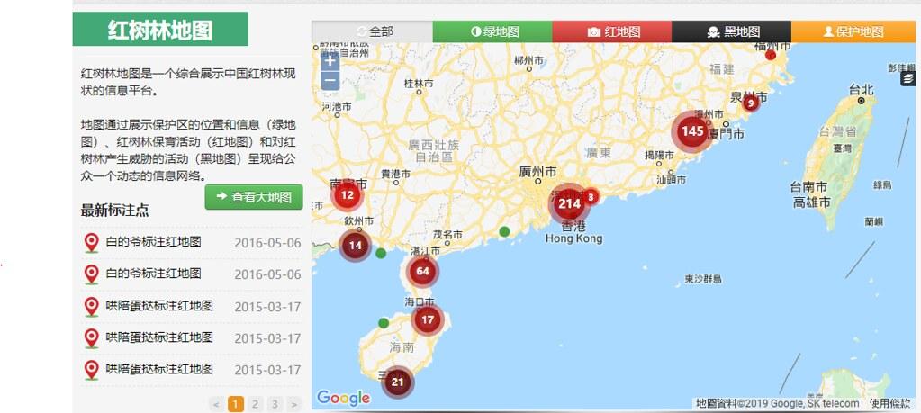 中國紅樹林保育聯盟的線上紅樹林巡護地圖。擷取自中國紅樹林保育聯盟官網。