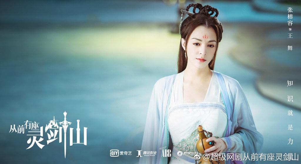 王舞  (張榕容 飾)4