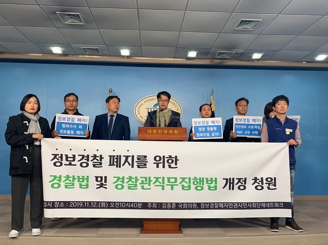 20191112_정보경찰폐지넷_입법청원