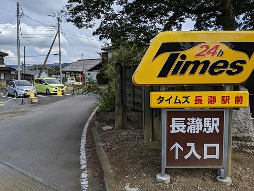 長瀞駅のタイムズカーシェア