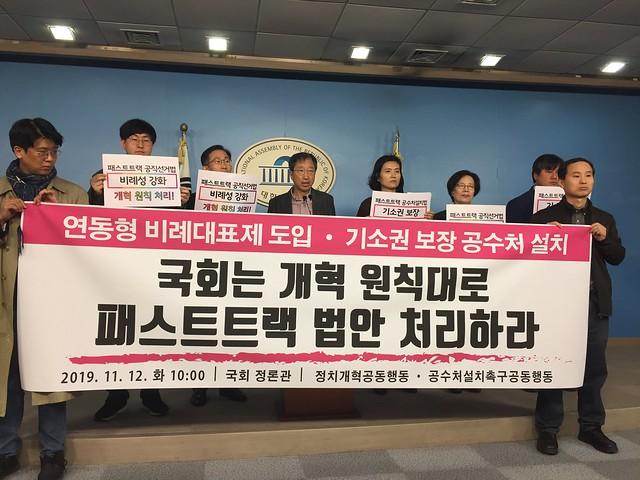 20191112_정치개혁공동행동x공수처설치공동행동_기자회견 (1)