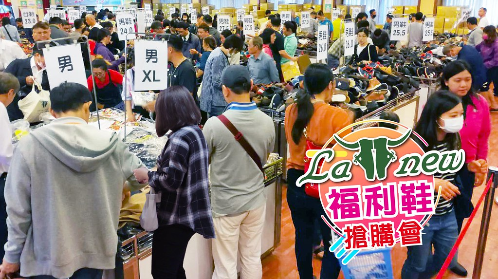 1115-1118 新竹晶品城 LANEW福利品特賣預告圖 第一版 21-07
