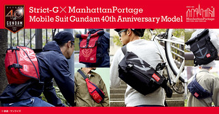 STRICT-G × Manhattan Portage《機動戰士鋼彈》40週年記念 地球聯邦軍/吉翁軍 聯名包款(機動戦士ガンダム 地球連邦軍モデル/ジオン軍モデル)