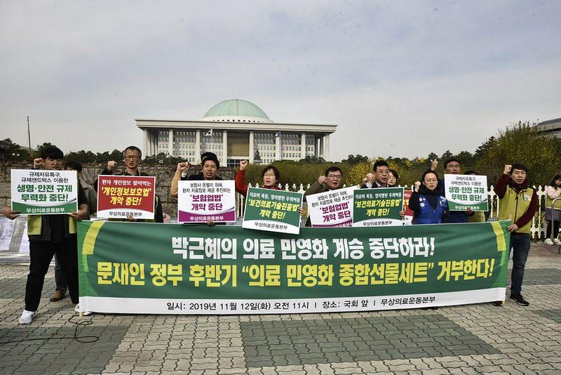 SW20191112_기자회견_의료영리화법반대 (2)