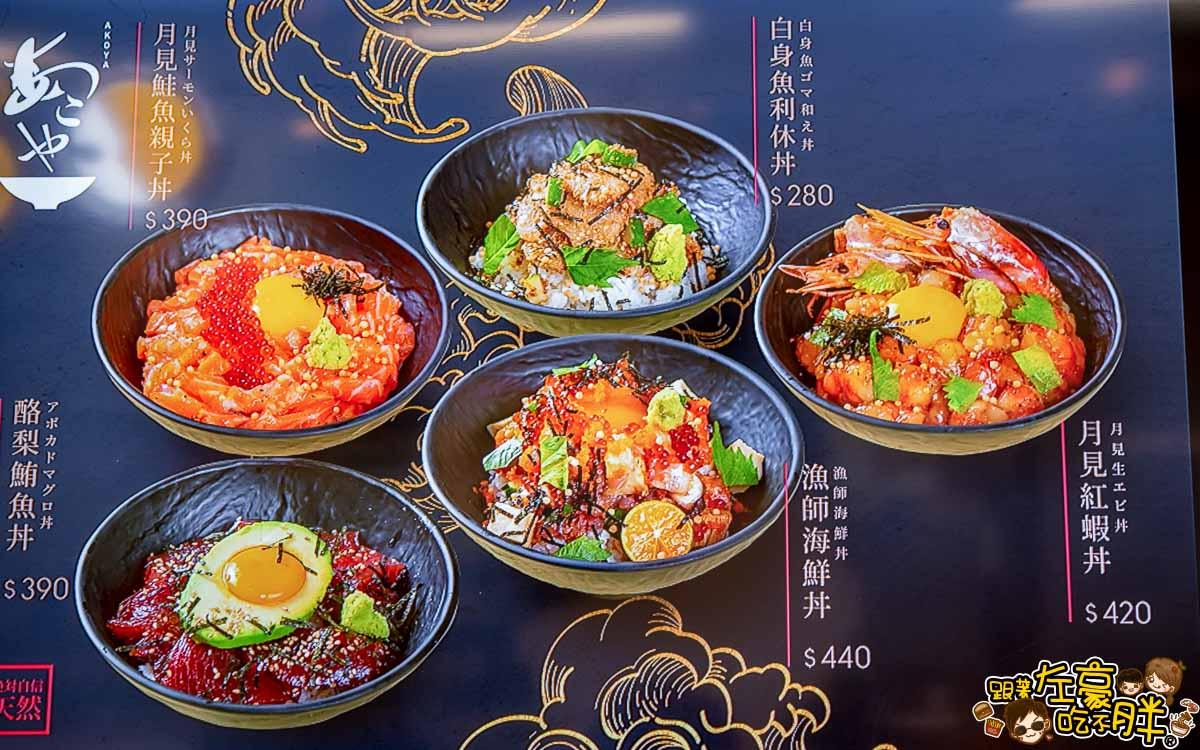 太羽丼漢神美食-2