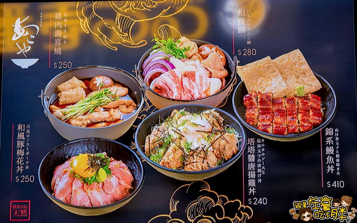 太羽丼漢神美食-1