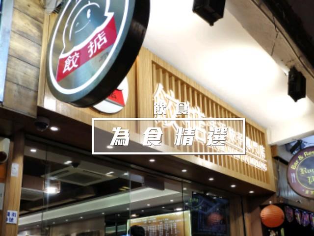 [銅鑼灣] 松茸餃子 x 餃掂手工餃子雲吞專門店