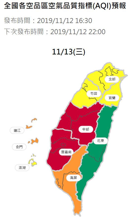 環保署預報顯示,明(13日)中部以南空品恐達紅色警示