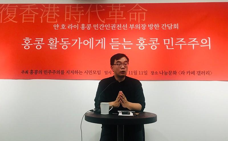 20191111_공개간담회_홍콩의민주주의