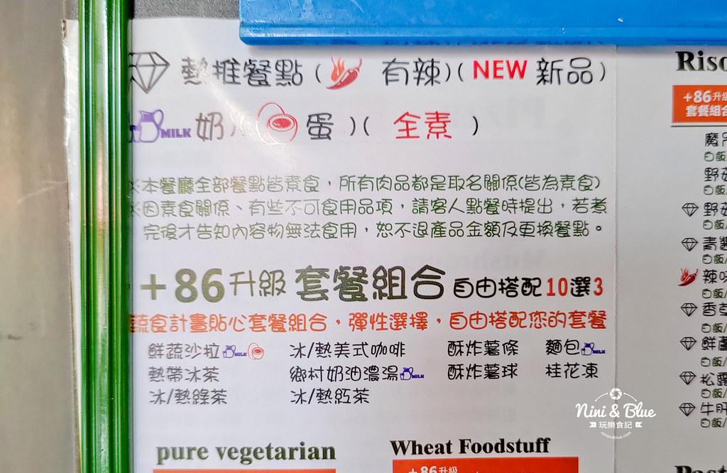 蔬食計劃plant plan.台中素食20