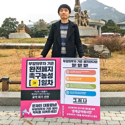 20191113_부양의무자기준_폐지촉구_1인시위