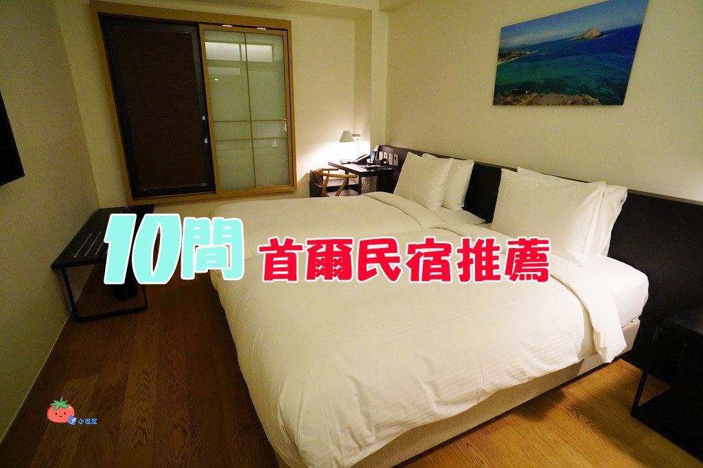 10間首爾民宿懶人包整理