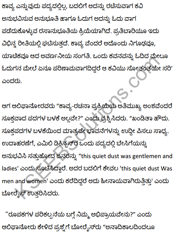 Believe that Books will Never Disappear Summary in Kannada 6