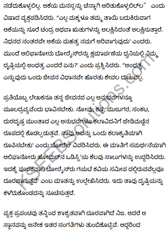 Believe that Books will Never Disappear Summary in Kannada 3