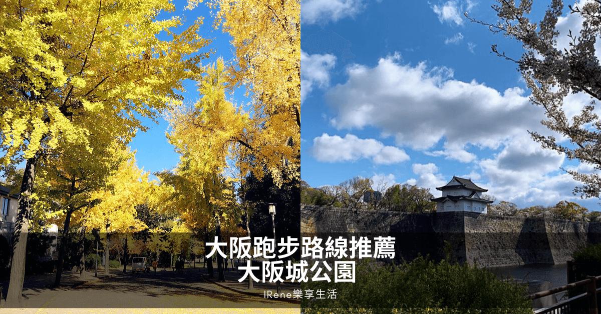[IR大阪跑步路線推薦] – 大阪城公園