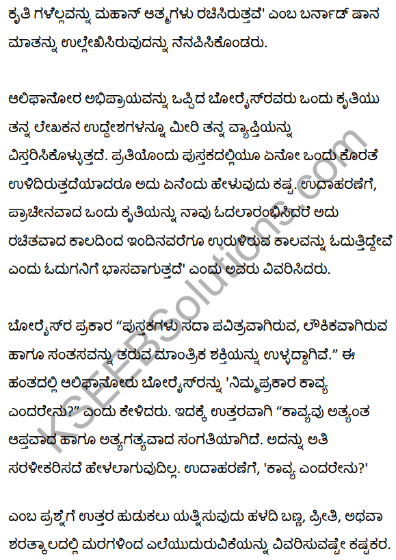 Believe that Books will Never Disappear Summary in Kannada 5